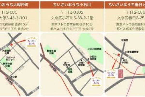 chiisaiouchi_map_202004