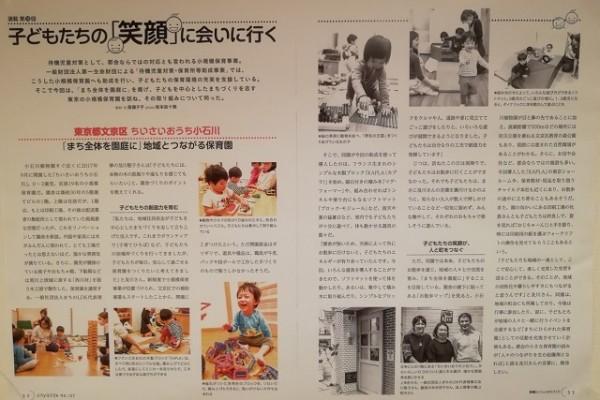 第一生命財団機関紙